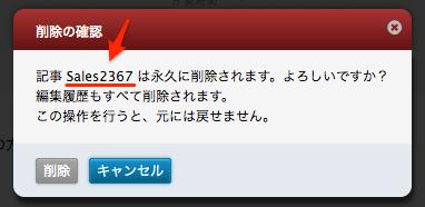 削除ダイアログで記事IDを表示