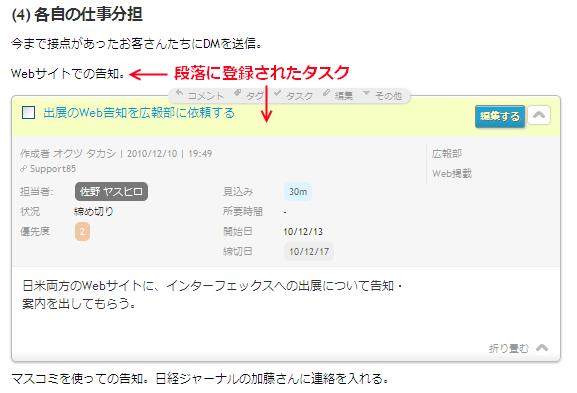 段落へのタスク登録