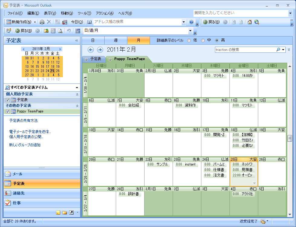 Outlook2007でTeamPageのカレンダーを購読する