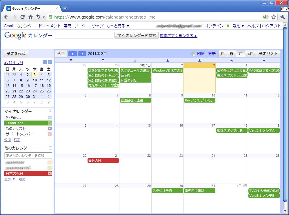 Google calendar sample