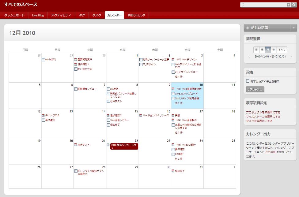 カレンダー ビュー