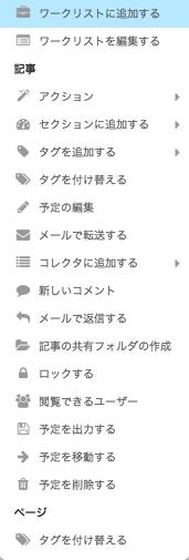 右クリックメニューの「ワークリストに追加する」項目