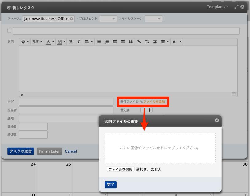 新しい添付ファイルの編集ダイアログ