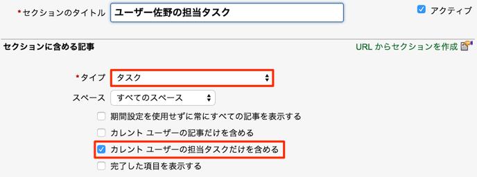ユーザーに関する「タスク」「プロジェクト」「マイルストーン」セクションの新しいオプション