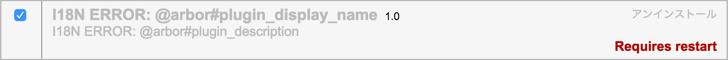日本語ファイルがロードされていないためI18Nエラーになる