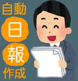 自動日報作成イメージ