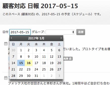日付を変更/選択する