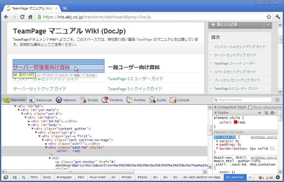 Chromeのデベロッパー ツール