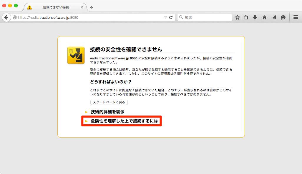 FAQ2517: HTTPS セキュリティ警...