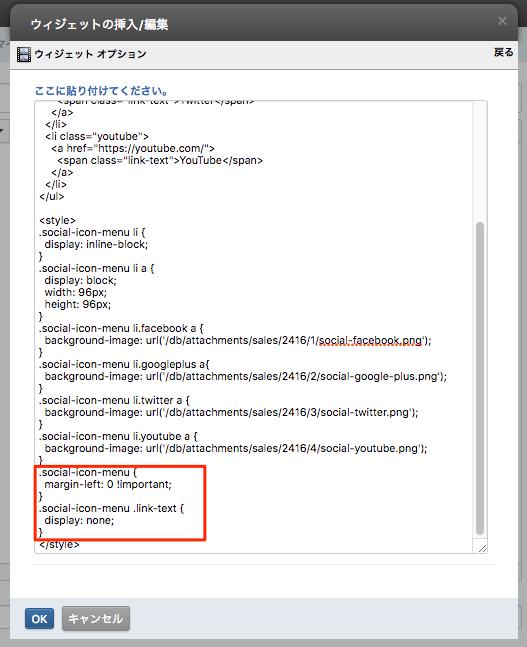 CSS追加
